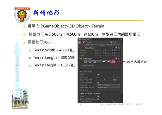 Unity遊戲程式設計(11) 創建遊戲地形