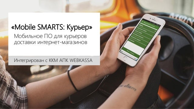«Mobile SMARTS: Курьер» Мобильное ПО для курьеров доставки интернет-магазинов Интегрирован с ККМ АПК WEBKASSA