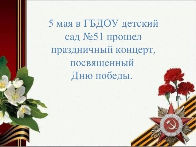 5 мая в ГБДОУ детский сад №51 прошел праздничный концерт, посвященный Дню победы.