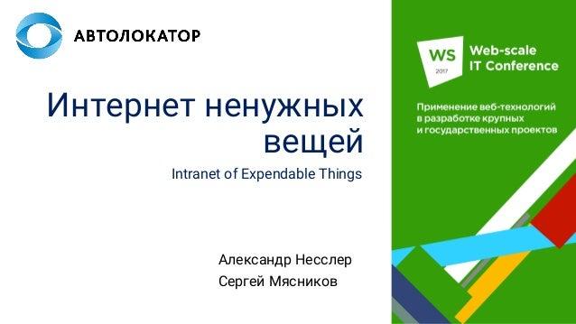 Интернет ненужных вещей Александр Несслер Сергей Мясников Intranet of Expendable Things