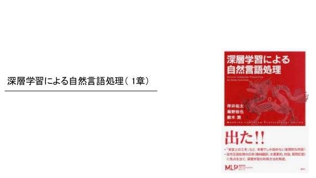 深層学習による自然言語処理( 1章)