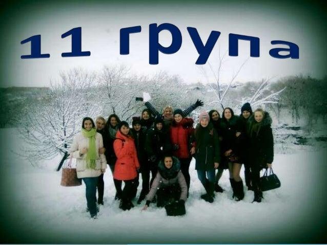11 група