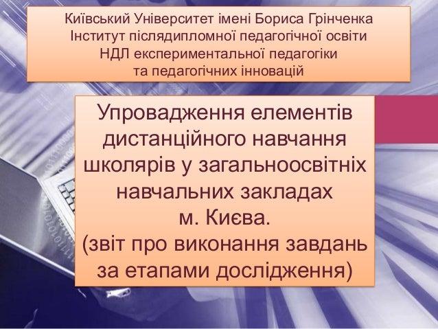 Київський Університет імені Бориса Грінченка Інститут післядипломної педагогічної освіти НДЛ експериментальної педагогіки ...