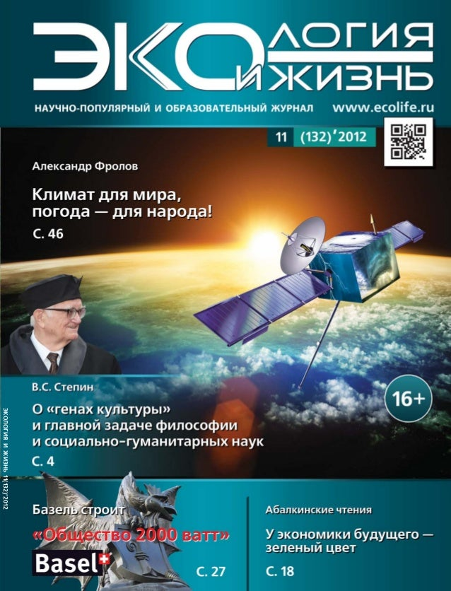 ЭКОЛОГИЯИЖИЗНЬ11(132)'2012 cover.indd 1cover.indd 1 12.11.2012 12:36:0212.11.2012 12:36:02