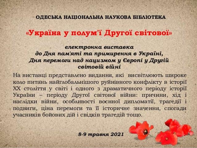 «Україна у полум'ї Другої світової» електронна виставка до Дня пам'яті та примирення в Україні, Дня перемоги над нацизмом ...
