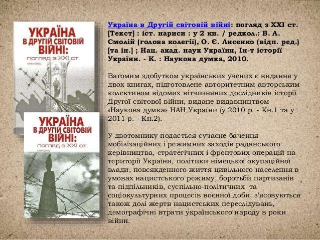 Україна у полум'ї Другої світової Slide 2