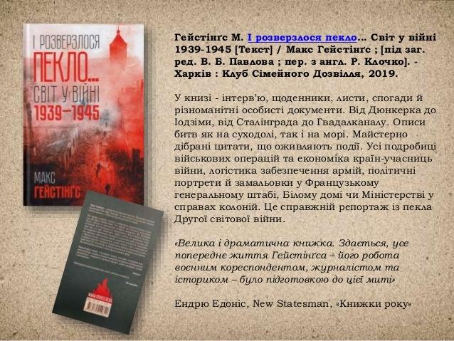 Україна у полум'ї Другої світової Slide 3