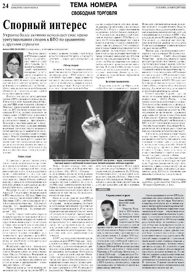 Комментарий Олега Котляра на тему - Защита бизнеса в ВТО.