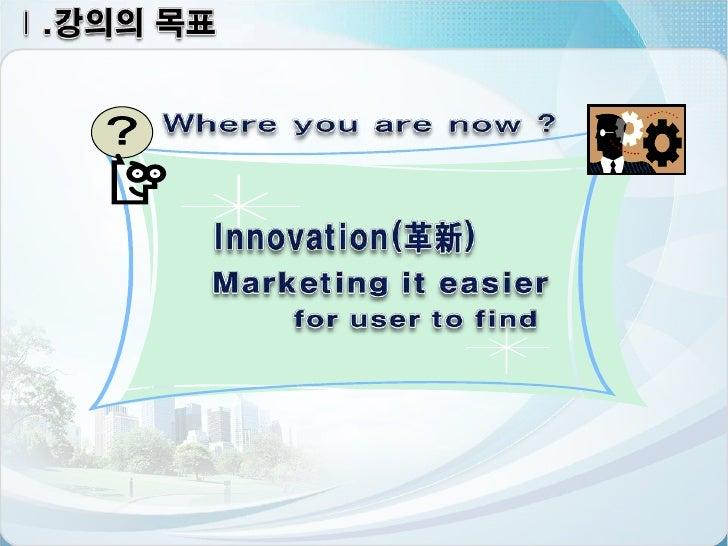 발표자료 사례로 풀어보는 마케팅 전략[11.28] Slide 2