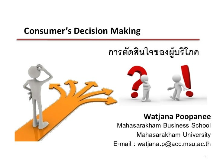 Consumer's Decision Making                  การตัดสินใจของผู้บริโภค                             Watjana Poopanee          ...