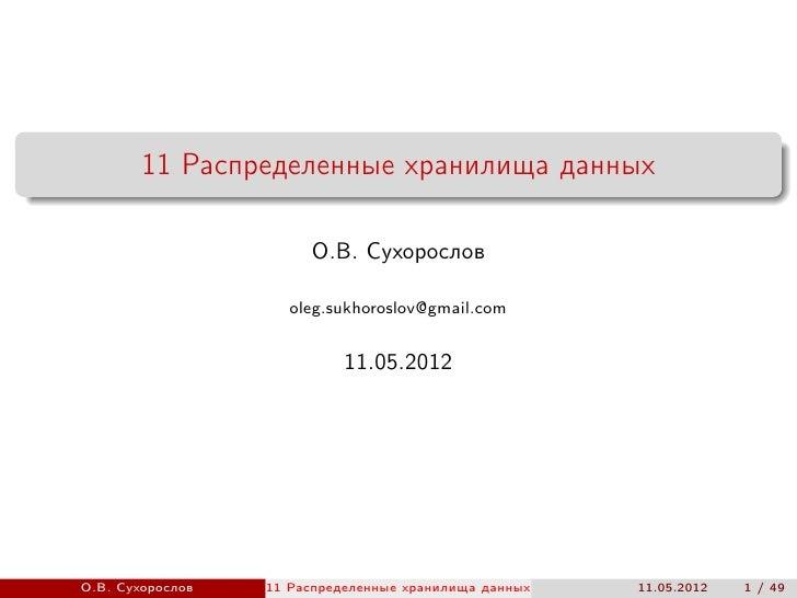 11 Распределенные хранилища данных                       О.В. Сухорослов                     oleg.sukhoroslov@gmail.com   ...