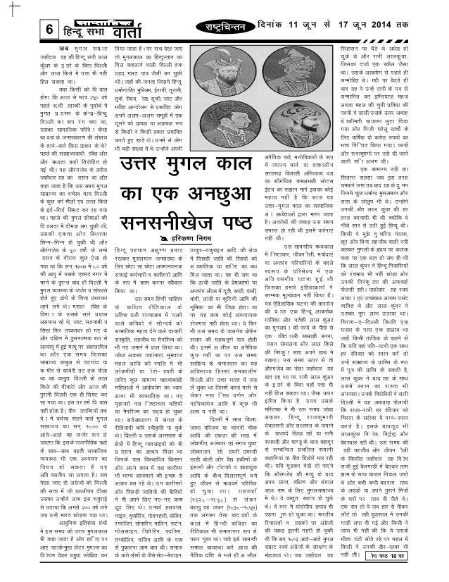 11 june-2014 to-17-june-2014-hindu_sabhavarta_year38_issue11