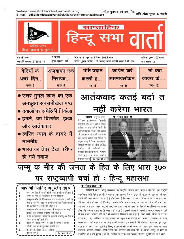 fgUnwl Hkkvf[ ky Hkkj r fgUnwegkl Hkkdkeq[ ki =k okrkZ l kIr kfgd Website : www.akhilbharathindumahasabha.org E-mail : edi...