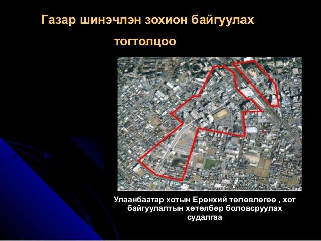 Газар шинэчлэн зохион байгуулах          тогтолцоо          Улаанбаатар хотын Ерөнхий төлөвлөгөө , хот             байгуул...