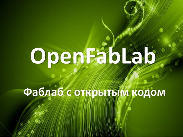 OpenFabLabФаблаб с открытым кодом