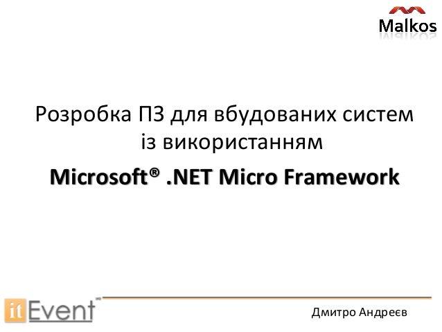 Розробка ПЗ для вбудованих системіз використаннямMicrosoft® .NET Micro FrameworkДмитро Андреєв