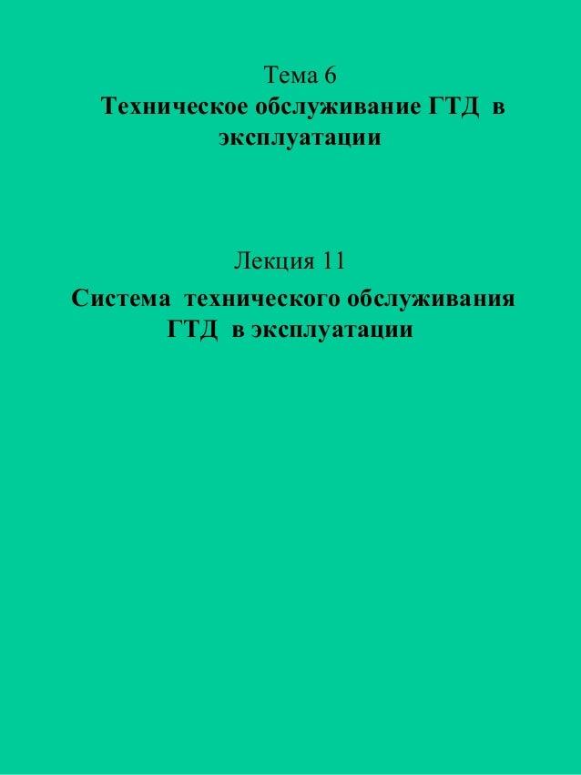 Тема 6 Техническое обслуживание ГТД в эксплуатации  Лекция 11 Система технического обслуживания ГТД в эксплуатации