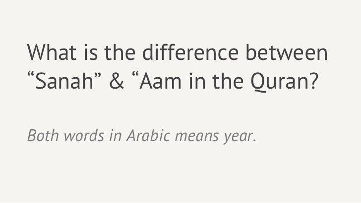 Aamin / Aam