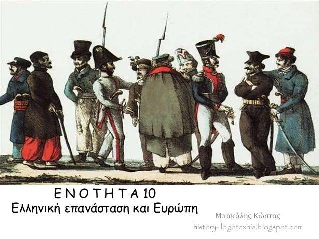Ε Ν Ο Τ Η Τ Α 10  Ελληνική επανάσταση και Ευρώπη Μπακάλης Κώστας  history- logotexnia.blogspot.com