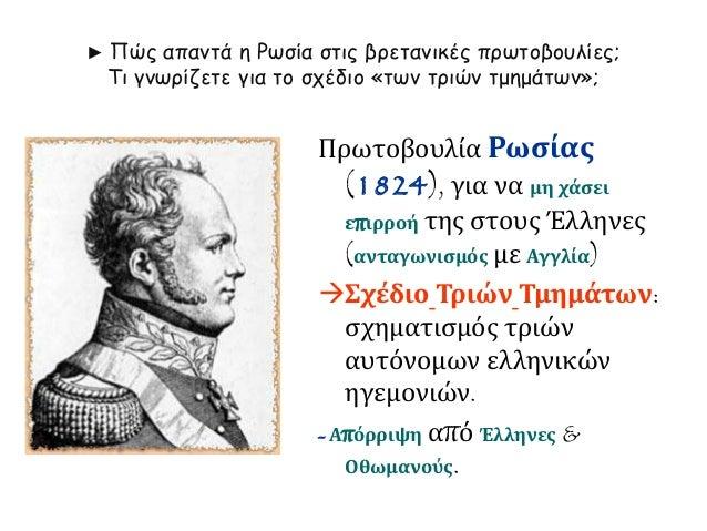 1823 «Αναγνωρίζω  τους Έλληνες ως  εμπόλεμο έθνος.»  1825: «Την πάτησες  Τσάρε. Θα τους δέσω  στο άρμα μου με  δάνεια»  18...