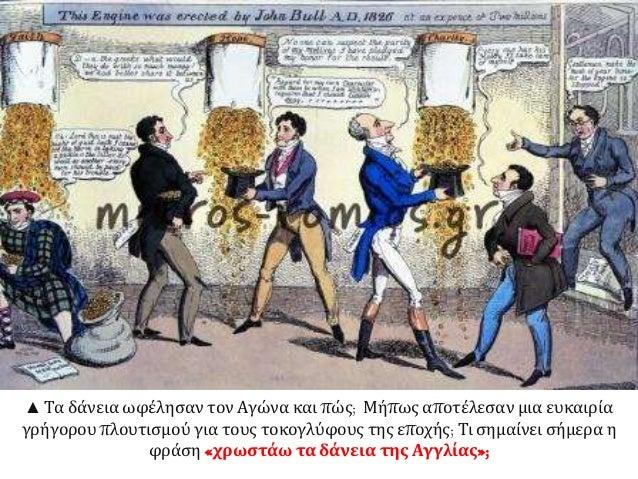 Πηγή: http://museduc.gr/docs/Istoria/C/LAI_K03_K04.pdf