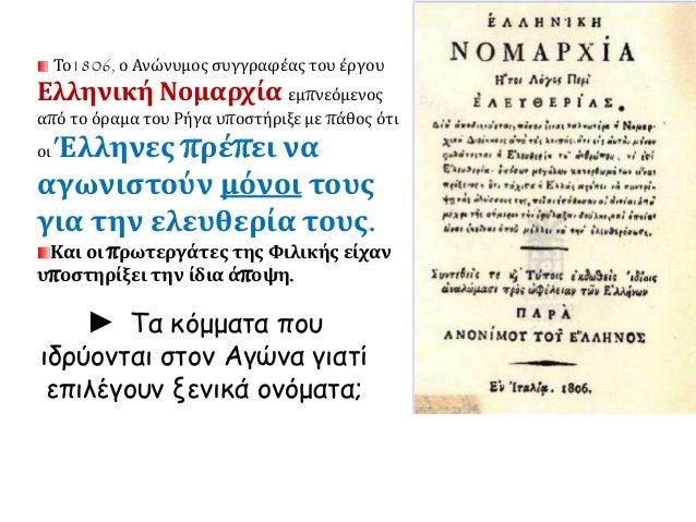 Β. Το κίνημα του φιλελληνισμού  ◄ George Opiz,  Έλληνες και  Φιλέλληνες