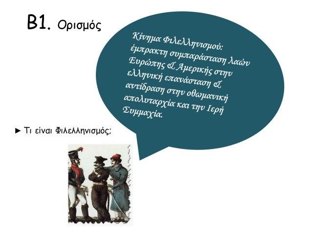 ► Με ποια επιχειρήματα υποστηρίζει ο Σέλλεϋ τον Αγώνα της Ανεξαρτησίας των Ελλήνων;  Ο φιλέλληνας π οιητής Σέλεϊ:  « Είμασ...