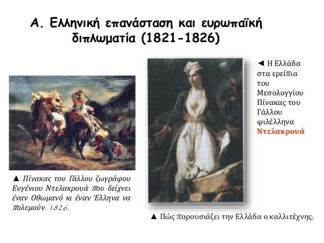 A. Ελληνική επανάσταση και ευρωπαϊκή  διπλωματία (1821-1826)  ◄ Η Ελλάδα  στα ερείπια  του  Μεσολογγίου  Πίνακας του  Γάλλ...