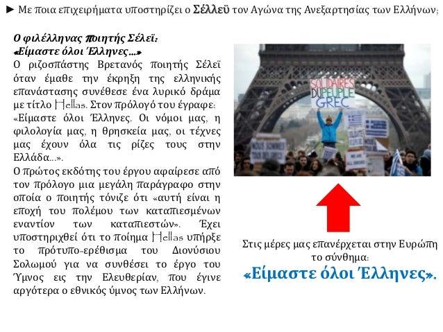 Β2. Αίτια Φιλελληνισμού  φιλελεύθερες & ριζοσπαστικές ιδέες  γαλλικής επανάστασης,  θαυμασμός αρχαίου ελληνικού  πολιτισμο...