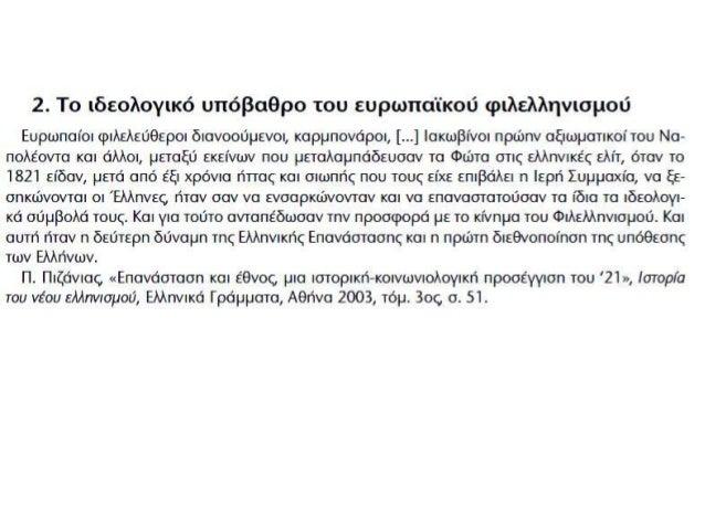 Ως απλός αγωνιστής φέροντας το όνομα Ντερόσι  ακολούθησε τον Γ. Κουντουριώτη και τον Αλέξανδρο  Μαυροκορδάτο στην προς Πυλ...