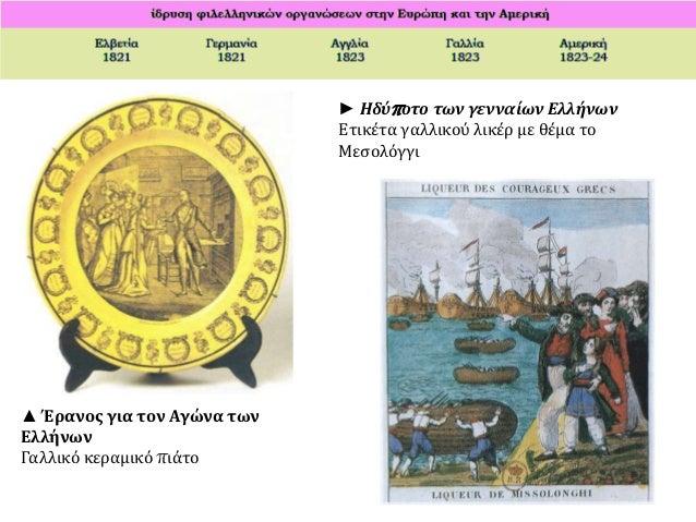 Γ1. Ιουλιανή Συνθήκη – Ναυμαχία Ναβαρίνου  Ιουλιανή Συνθήκη Λονδίνου  (Ιούλιος 1827Αγγλία, Ρωσία,  Γαλλία) = Ίδρυση αυτόνο...