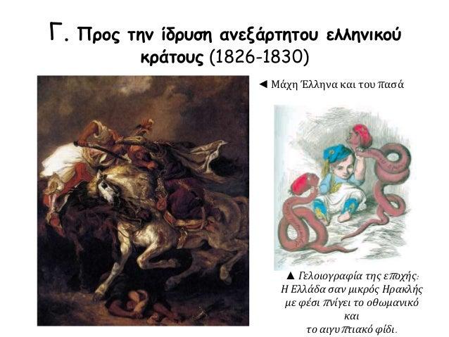 ▲ Σκηνή από τη ναυμαχία του Ναβαρίνου (1827)  ▲ Παρατηρώ το έργο τέχνης και σχολιάζω  τον τρόπ ο απ εικόνισης της ναυμαχία...