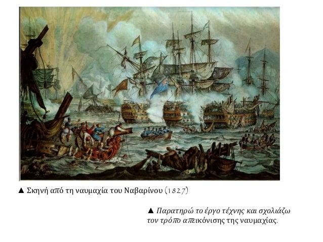 ► Επέμβαση των Ευρωπαίων στο  Ναβαρίνο. Τι προοιωνιζόταν το  γεγονός αυτό για το πολιτικό  μέλλον των ελληνικών  υποθέσεων...