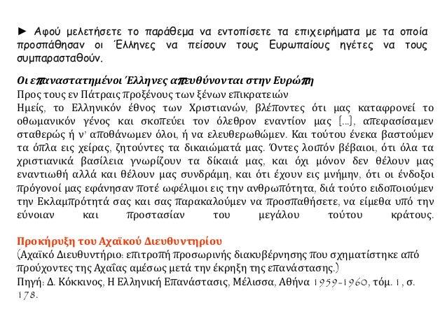 ► Αφού μελετήσετε το παράθεμα να εντοπίσετε τα επιχειρήματα με τα οποία  προσπάθησαν οι Έλληνες να πείσουν τους Ευρωπαίους...
