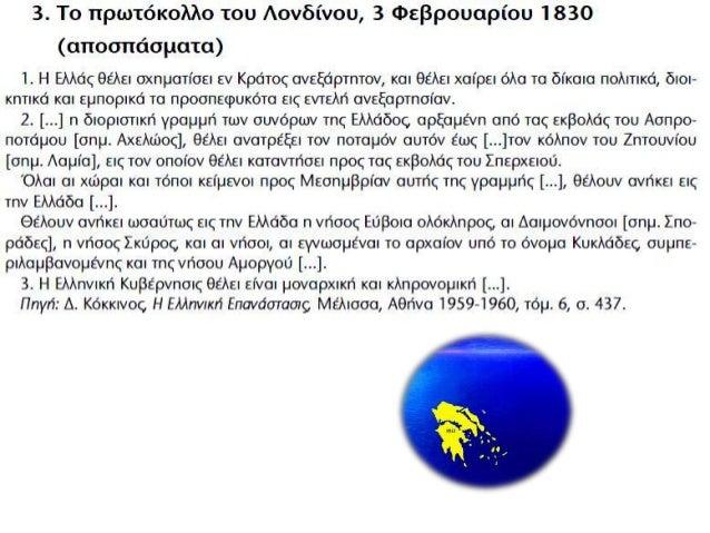 Ε Ν Ο Τ Η Τ Α 10. Ελληνική επανάσταση και Ευρώπη