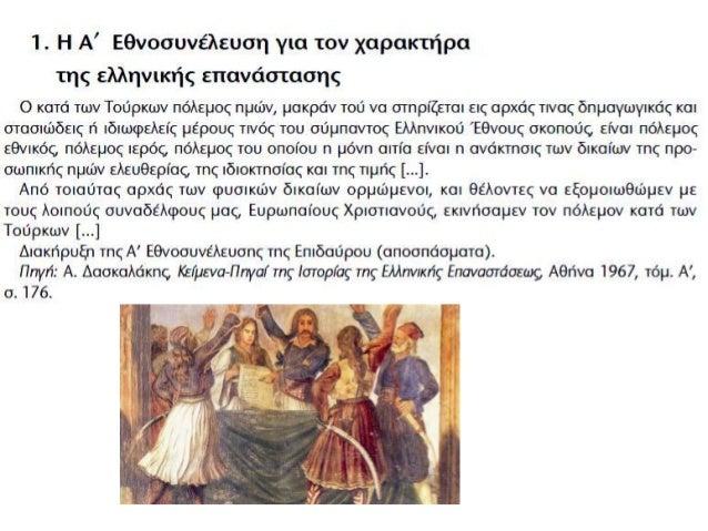 ► Το πολιτικό κλίμα της Ευρώπης ευνοούσε την ελληνική  επανάσταση;  Ευρωπαϊκή συγκυρία κατά  την επανάσταση:  Συνέδριο Βιέ...