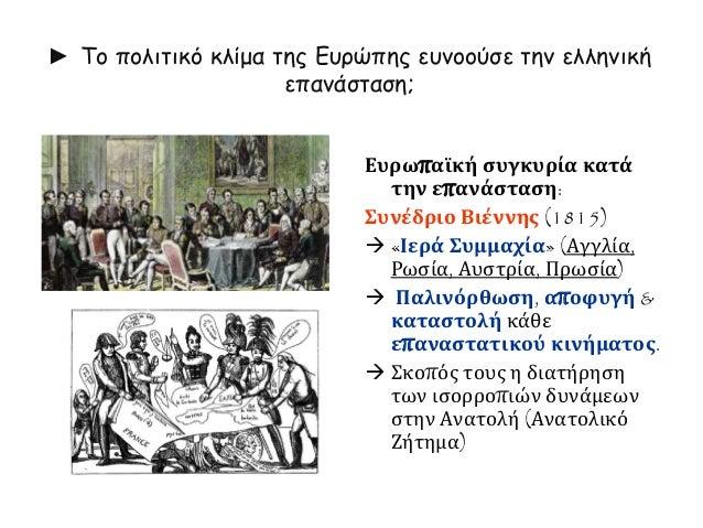Α2. Η στάση των ευρωπαϊκών δυνάμεων τα δύο πρώτα  χρόνια της επανάστασης (1821-1822)  1821-1822: Δυνάμεις (Αγγλία, Γαλλία,...