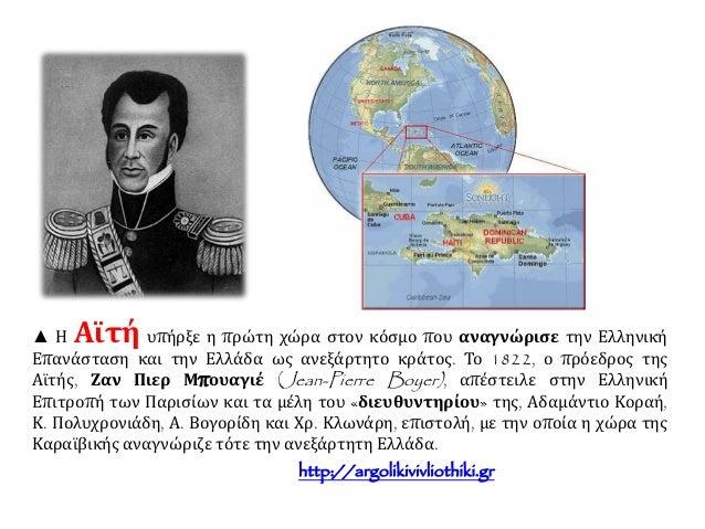 Α3. Η μεταστροφή της αγγλικής πολιτικής και οι  συνέπειές της.  ▲ Ποια κεντρική πλατεία της Αθήνας φέρει το όνομα  του Άγγ...