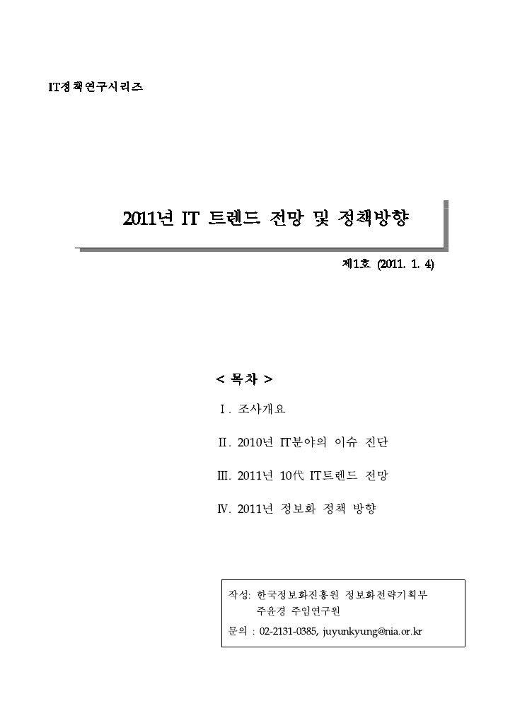 110104[보고서]2011년 it트렌드 전망 및 정책방향