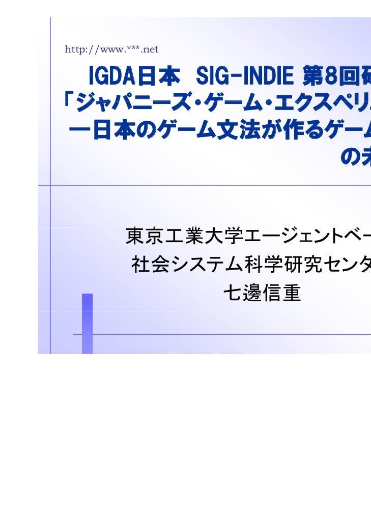 http://www.***.net  IGDA日本 SIG-INDIE 第8回研究会「ジャパニーズ・ゲーム・エクスペリエンス―日本のゲーム文法が作るゲーム体験                     の未来―           東京工業大学...