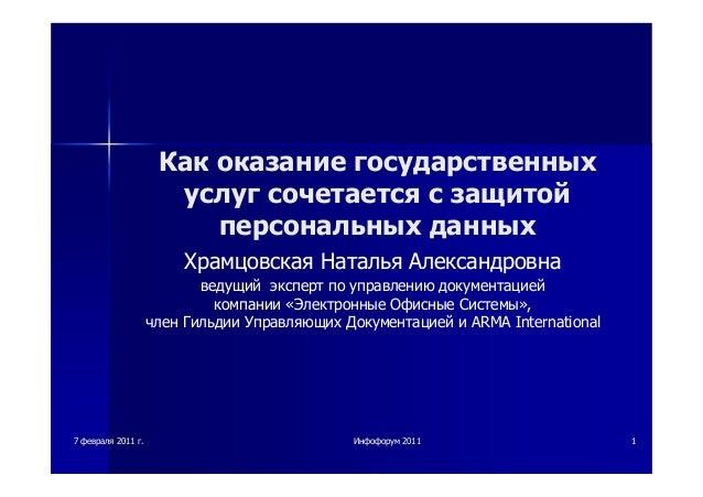 77 февраляфевраля 20112011 гг.. ИнфофорумИнфофорум 20112011 11Как оказание государственныхуслуг сочетается с защитойперсон...