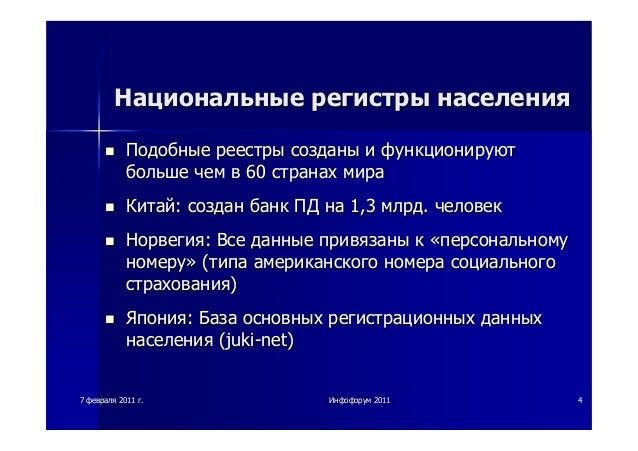 77 февраляфевраля 20112011 гг.. ИнфофорумИнфофорум 20112011 44НациональныеНациональные регистрырегистры населениянаселения...