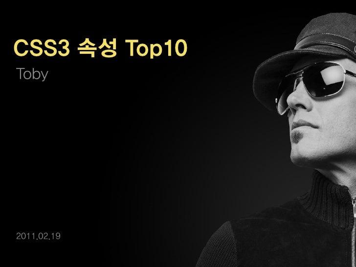 CSS3 속성 Top10Toby2011.02.19