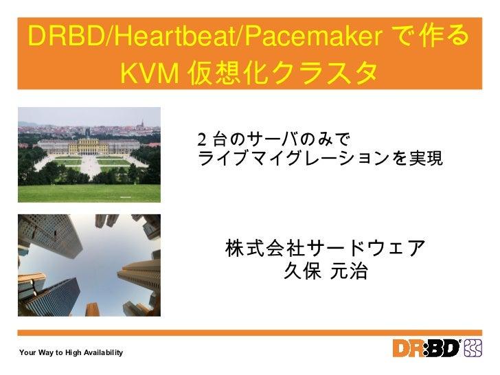 DRBD/Heartbeat/Pacemaker で作る KVM 仮想化クラスタ 株式会社サードウェア 久保 元治 2 台のサーバのみで ライブマイグレーションを実現