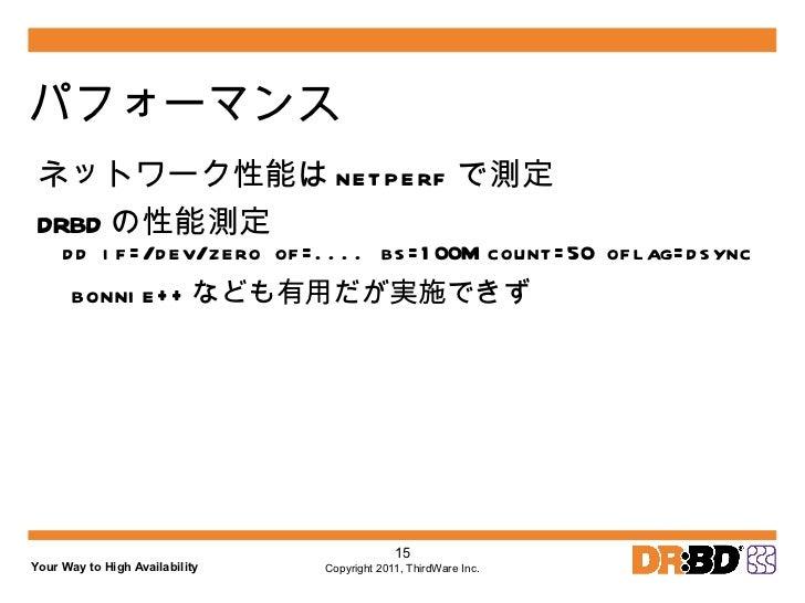 設計 リアルタイム・レプリケーション サーバ 1 KVM DRBD QEMU QEMU ゲスト OS 1 ゲスト OS 2 LVM2 iSCSI ターゲット iSCSI イニシエータ サーバ 1 KVM DRBD ( プライマリ ) QEMU ...