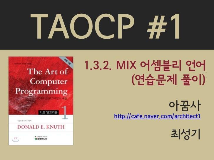 TAOCP #1  1.3.2. MIX 어셈블리 언어           (연습문제 풀이)                          아꿈사      http://cafe.naver.com/architect1       ...