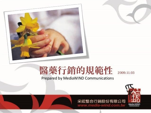 醫藥行銷的規範性 2009.11.03 Prepared by MediaWIND Communications