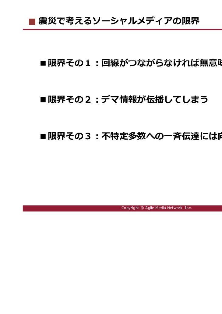 東日本大震災で考えるソーシャルメディアの役割 Slide 2