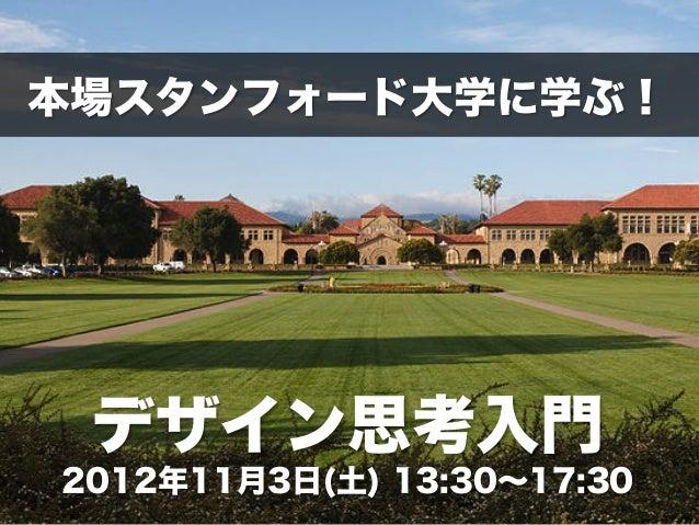 本場スタンフォード大学に学ぶ! デザイン思考入門 2012年11月3日(土) 13:30∼17:30