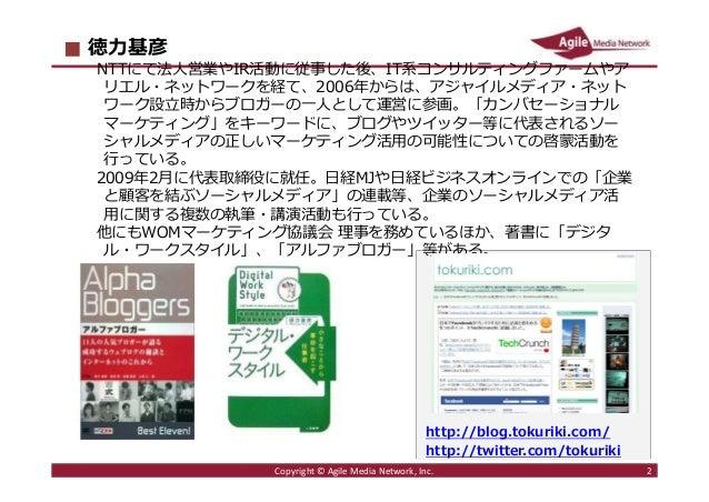 ソーシャルメディア活用 事例編 Slide 2